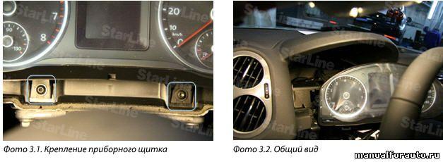 Выкручиваем 2 самореза крепления приборного щитка Volkswagen Tiguan и вынимаем его