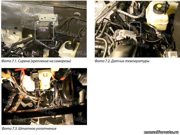 Устанавливаем под капотом Volkswagen Tiguan сирену и датчик температуры