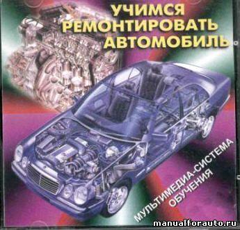 Учимся ремонтировать автомобиль, Ремонт Авто своими руками