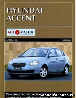 Hyundai Accent Руководство по ремонту модель с 2006 года