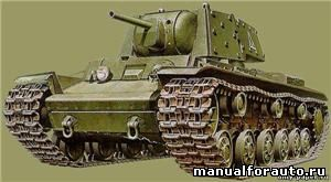 Танк КВ-1 Модель из бумаги