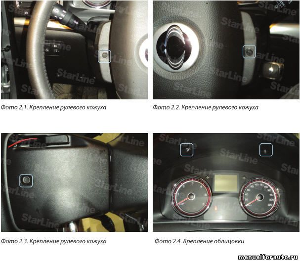 снимаем облицовку рулевого механизма SsangYong Actyon