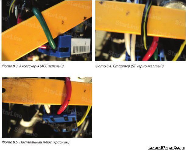В разъеме замка зажигания подключаем зажигание, зажигание 2, аксессуары, стартер и питание сигнализации