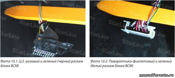Инструкция По Установке Сигнализации На Suzuki Sx4