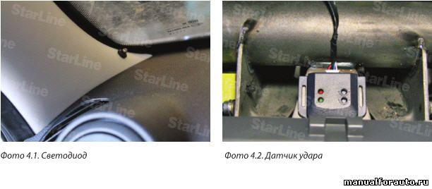 Устанавливаем светодиод в левую стойку лобового стекла Renault Duster