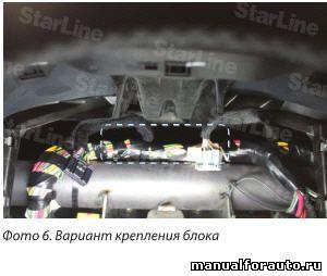 Блок сигнализации крепим двумя хомутами к поперечной балке кузова Renault Duster за приборным щитком