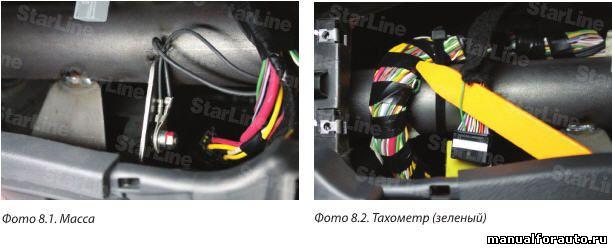 Подключаем провод массы, тахометра и стояночного тормоза