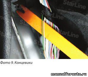 Концевики дверей и багажника подсоединяем в левом пороге Renault Duster