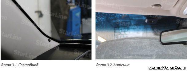 3. Устанавливаем светодиод в левую стойку лобового стекла Suzuki Grand Vitara, сервисную кнопку в любое удобное место, антенну со встроенным датчиком удара и наклона на лобовое стекло