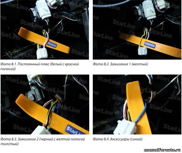В жгуте замка зажигания Suzuki Grand Vitara подключаем питание сигнализации, зажигание 1, зажигание 2, аксессуары и стартер