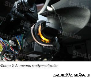 9. Антенна модуля обхода штатного иммобилайзера