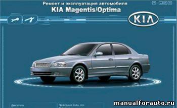 Скачать руководство по ремонту и обслуживанию KIA Magentis, Optima, Мультимедийное Киа оптима