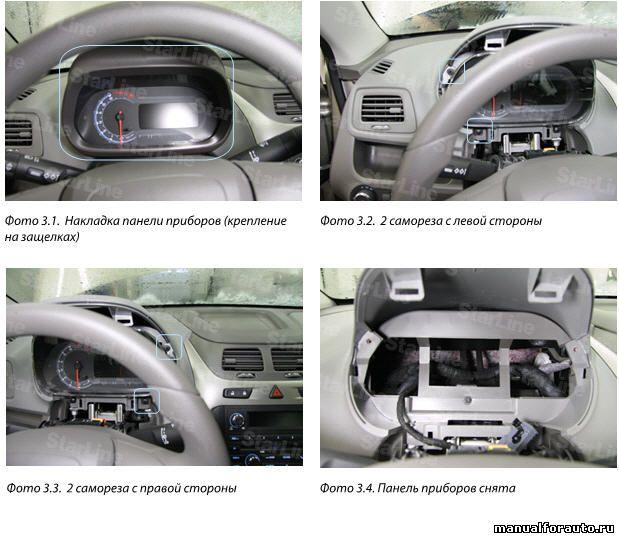Снимаем накладку панели приборов Chevrolet Cobalt
