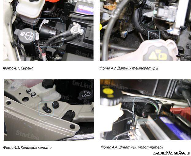 Устанавливаем под капотом Chevrolet Cobalt сирену, датчик температуры двигателя