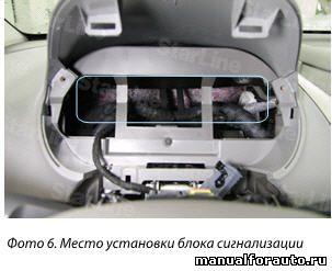 Блок сигнализации крепим за приборной панелью Chevrolet Cobalt