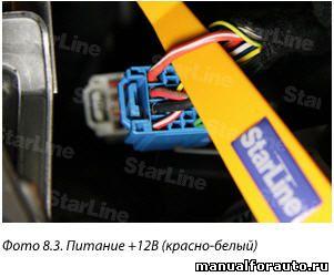 На синем разъеме блока ВСМ подключаем CAN шину и питание +12В сигнализации