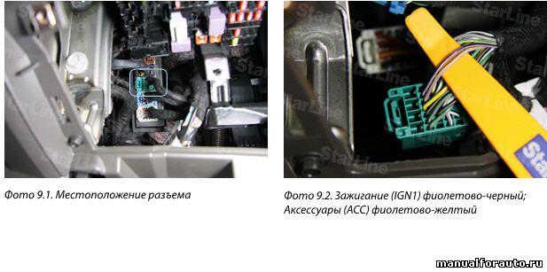 На зеленом разъеме блока ВСМ подключаем аксессуары (синий провод модуля запуска) и зажигание (желтый провод модуля запуска). Провод стартера (черно-желтый) на Chevrolet Cobalt подключать не нужно.