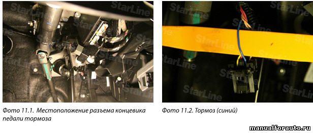 Для имитации нажатия педали тормоза подключаем синий провод сигнализации StarLine
