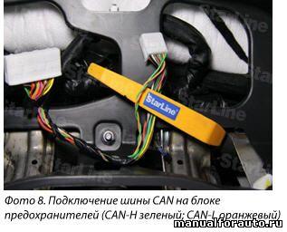 СAN шину сигнализации StarLine подключаем на правом разъеме щитка приборов