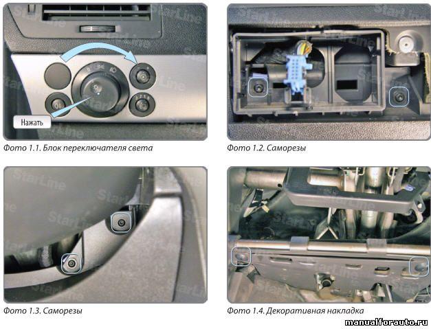 Вынимаем блок переключателя света Opel Astra H