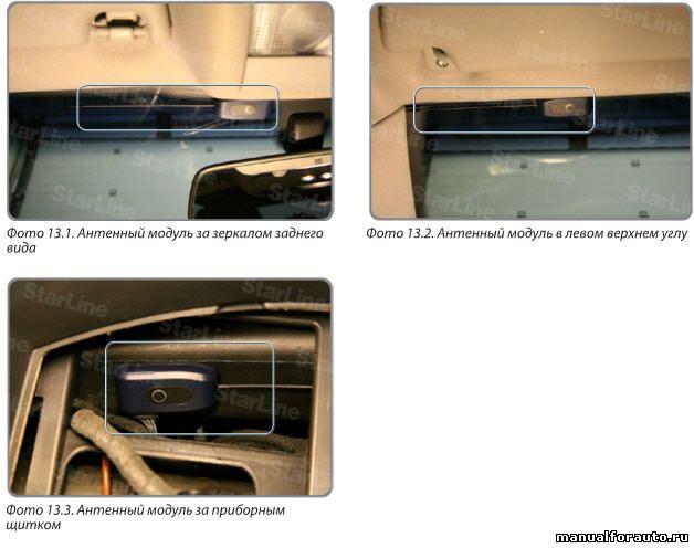 Антенный модуль можно закрепить под зеркалом заднего вида Opel Astra H