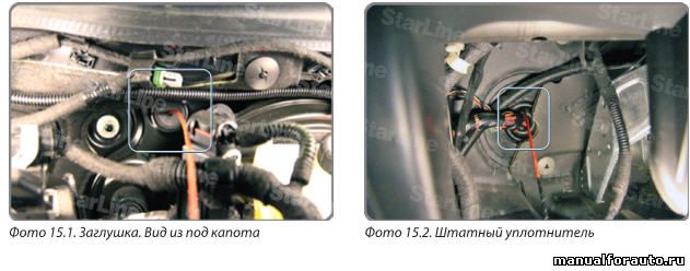 Провода в салон Opel Astra H прокладываем либо через заглушку слева