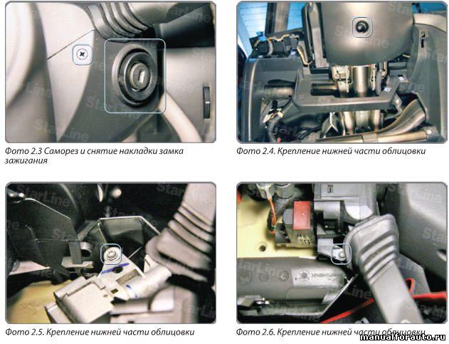 Для снятия облицовки рулевого вала Opel Astra H