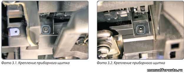 Откручиваем 2 самореза крепления приборного щитка Opel Astra H