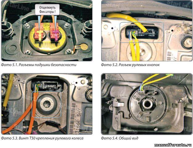 Отключаем разъемы подушки безопасности Opel Astra H