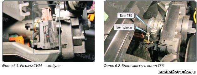 Снимаем замок зажигания Opel Astra H вместе с СИМ — модулем.