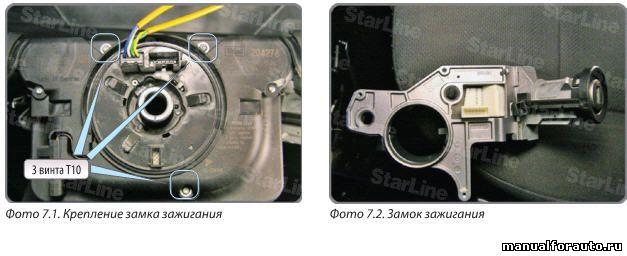 Отверткой Т10 откручиваем 3 винта крепления СИМ-модуля и замка зажигания