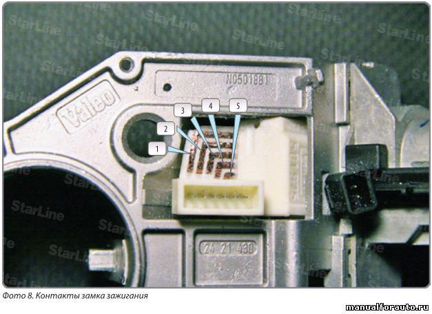При помощи паяльника и ножа удаляем часть пластика, закрывающую контакты замка зажигания