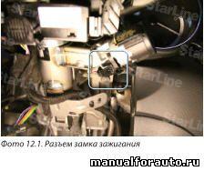 Подключаем провода зажигания и стартера к жгуту замка зажигания