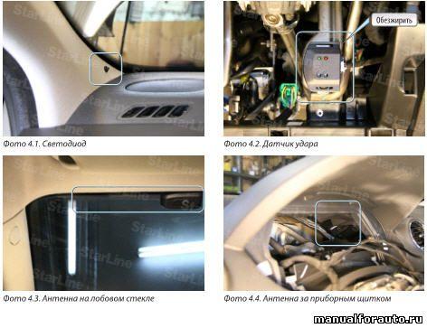 Устанавливаем светодиод в левую стойку лобового стекла Peugeot 308