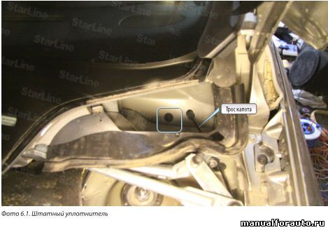Провода в салон Peugeot 308