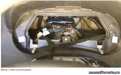 Блок сигнализации крепим за приборным щитком Peugeot 308