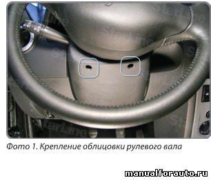 Снимаем облицовку рулевого вала Renault Sandero. Для этого выкручиваем 2 самореза