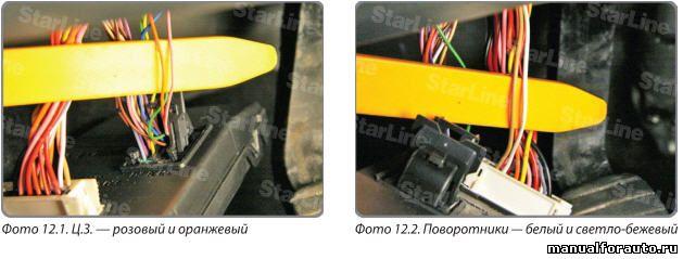 Подключаем провода центрального замка и поворотников на блоке BCM