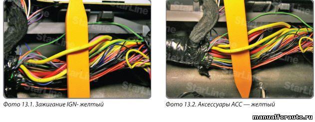 Для подключения силовых цепей автозапуска вскрываем горизонтальный жгут проводов за приборным щитком