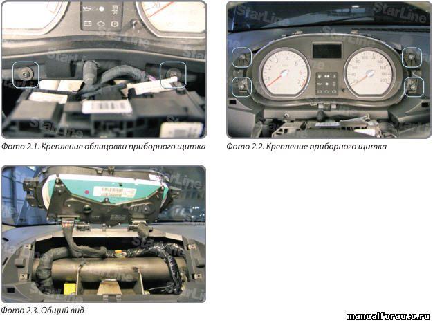 Откручиваем 2 самореза и снимаем облицовку приборного щитка Renault Sandero