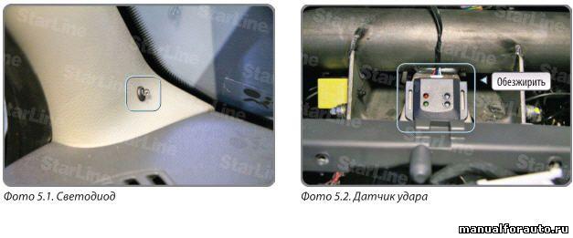 Устанавливаем светодиод на левую стойку лобового стекла Renault Sandero, датчик удара на кронштейн