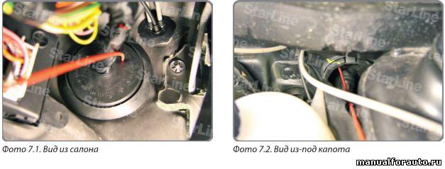 Провод под капот Renault Sandero прокладываем через штатную резинку с водительской стороны
