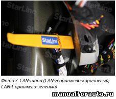 Подключаем CAN-шину в жгуте, выходящем из водительской двери