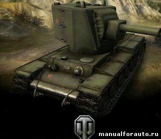 Советский тяжёлый танк КВ 2 модель из бумаги
