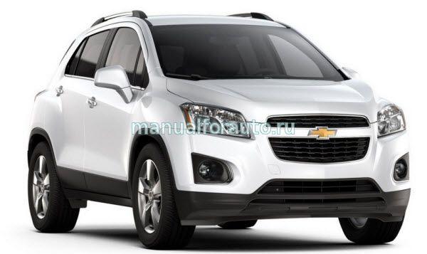 Chevrolet Tracker установка сигнализации