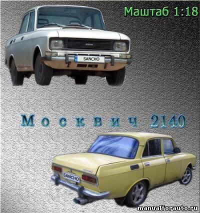 Москвич 2140 Бумажное