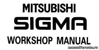 руководство по ремонту Mitsubishi Sigma, Mitsubishi Diamante, Ремонт Митсубиси Диамант, Руководство Митсубиси сигма