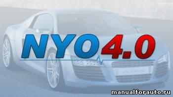 Скачать NYO 4.0 Full: калькулятор для одометров, магнитол, навигации, подушек безопасности автомобилей.