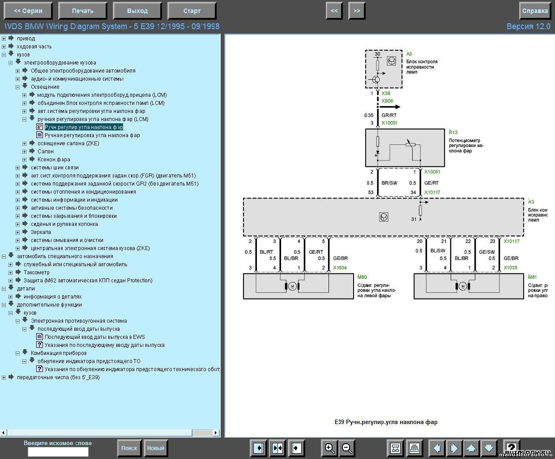 схема блока предохранителей бмв е87