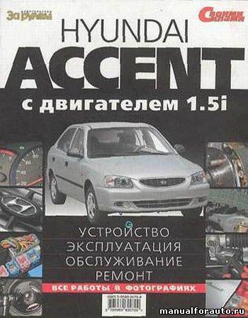 Скачать руководство по ремонту и обслуживанию Hyundai Accent, Хендай Акцент ремонт